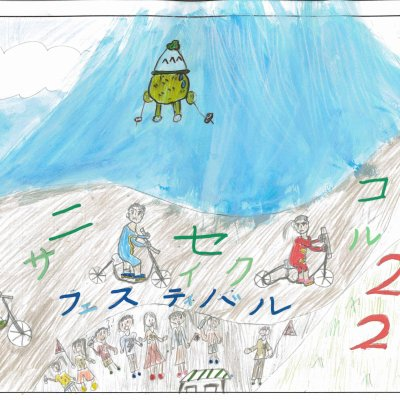 がんばれ2021年も 俱知安町立北陽小学校