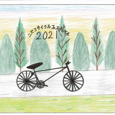 ニセコサイクルフェスティバル2021 蘭越町立蘭越小学校