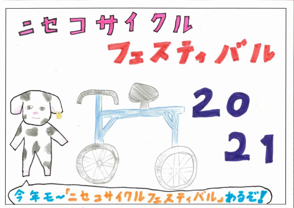 「うしどしサイクルフェスティバル」 ニセコ町立ニセコ小学校