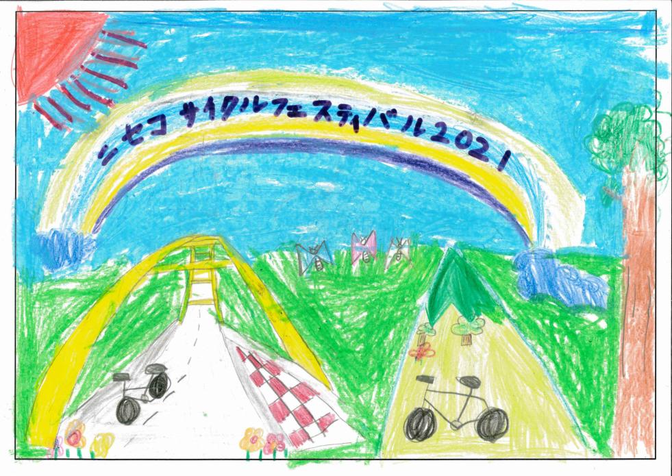 「森の自転車」 蘭越町立蘭越小学校