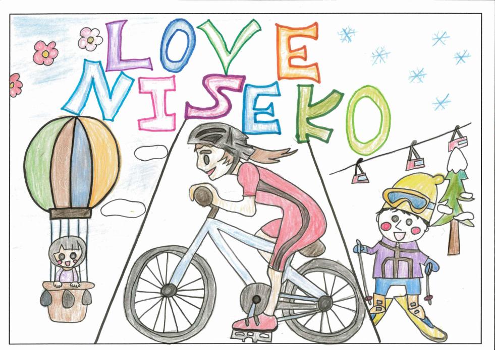 「LOVE NISEKO」 蘭越町立昆布小学校