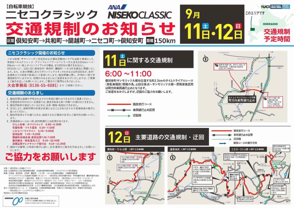 ニセコクラシック交通規制 A3チラシ2021 ページ 1