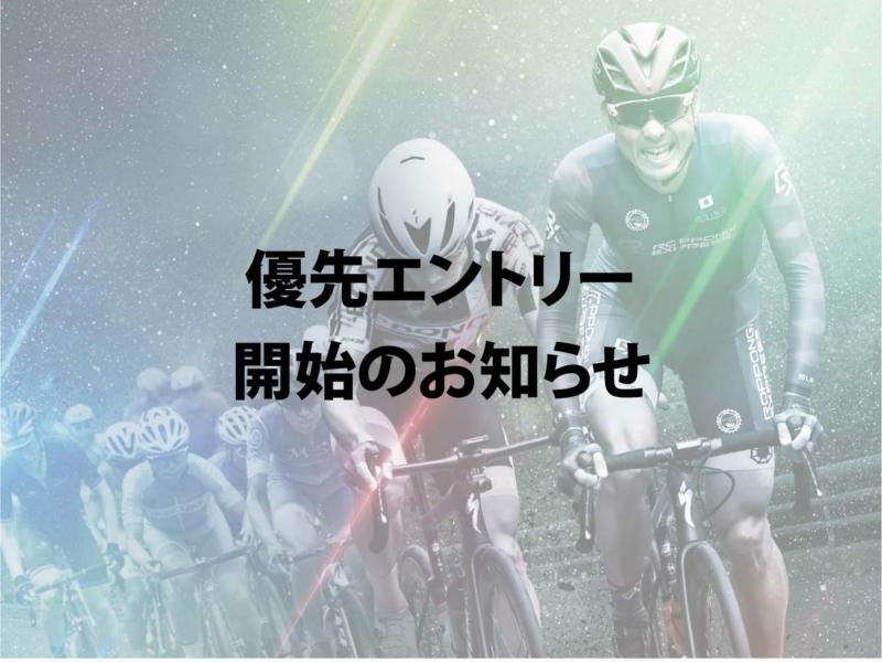 2021 Niseko Classic 優先entry 01