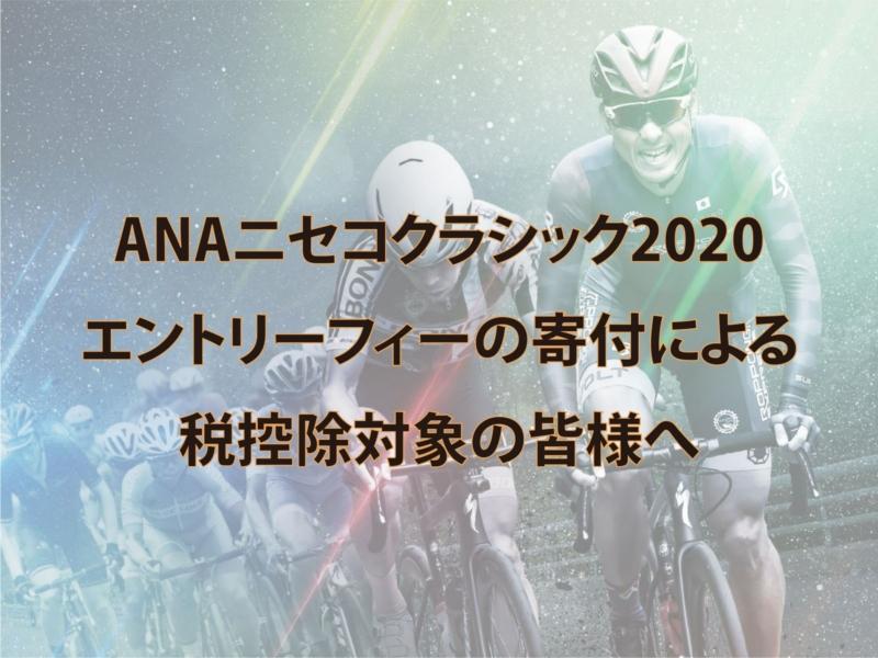 2021 Niseko Classic 税控除について 01