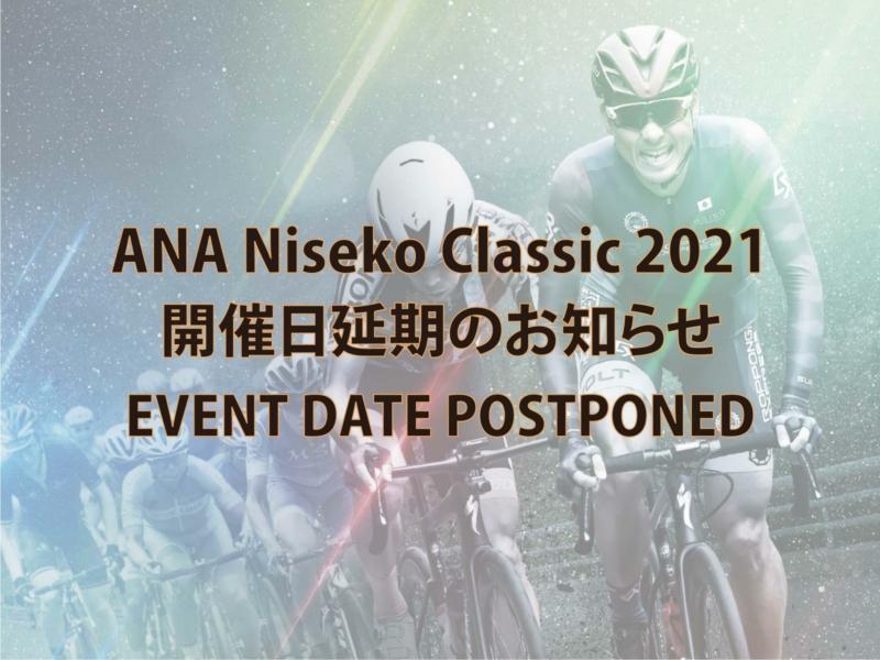 2021 Niseko Classic 開催日程延期のお知らせ 0219 01