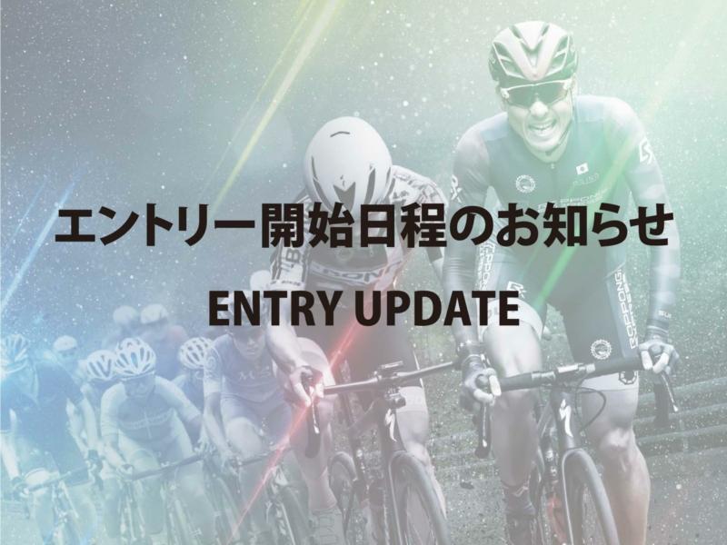 2021 Niseko Classic entrydate 0613