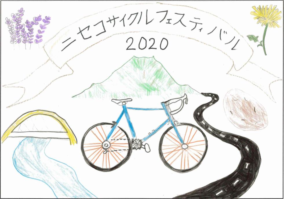 ニセコと自転車 ニセコ町立ニセコ小学校
